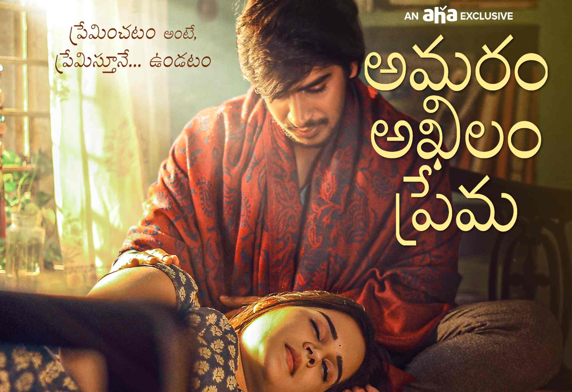*Producer Allu Arvind launches the poster of Amaram Akhilam Prema that releases September 18 on aha*